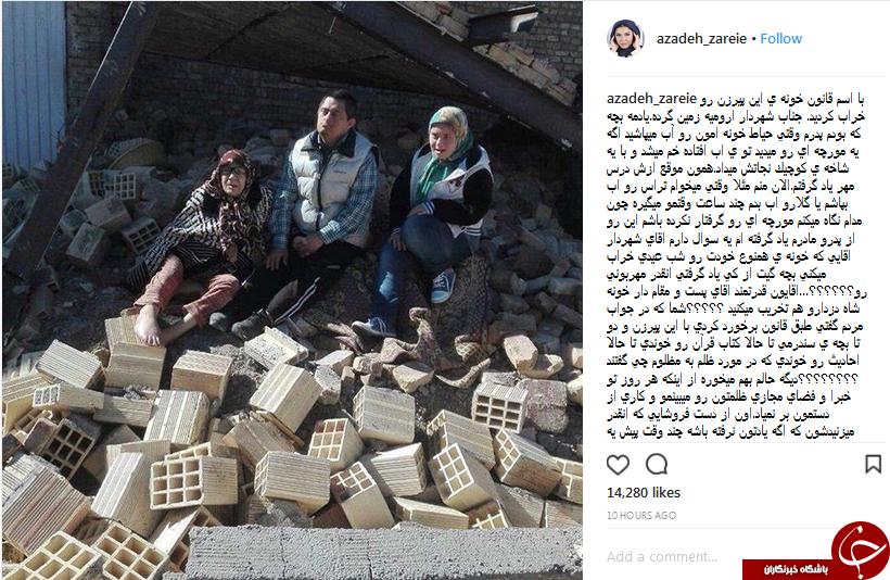 انتقاد آزاده زاعی از تخریب خانه خانواده دارای سه معلول +عکس