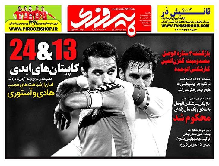 روزنامه پیروزی - ۲۰ اسفند