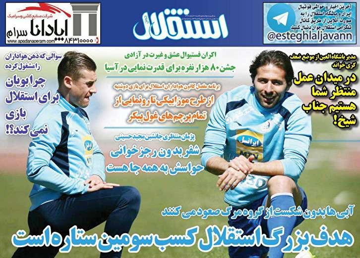 روزنامه استقلال - ۲۰ اسفند