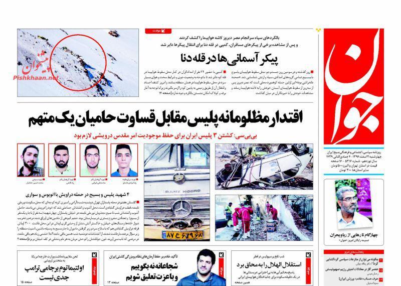 از جزئیات تماس تلفنی یکی از مسافران پرواز یاسوج تا پایان راه عباس