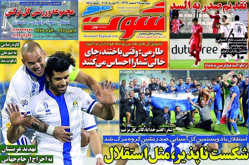 روزنامههای ورزشی دوم اسفند ماه