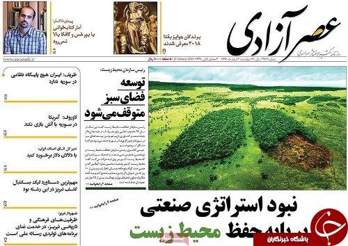 صفحه نخست روزنامه استانآذربایجان شرقی چهارشنبه 2 اسفند ماه