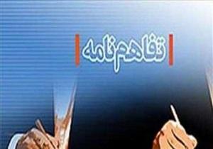 باشگاه خبرنگاران -امضای تفاهمنامه اتاق تعاون ایران و کمیته امداد امام خمینی (ره)