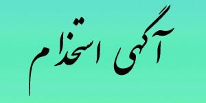 باشگاه خبرنگاران -استخدام کارشناس بازرگانی