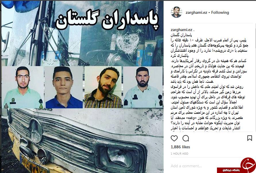 نگاه اینستاگرامی ضرغامی به آشوب دراویش در پاسداران/اغتشاشگران خیابان پاسداران به روش داعش عمل کردند