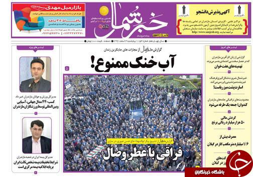 صفحه نخست روزنامههای استان پنج شنبه ۳ اسفند