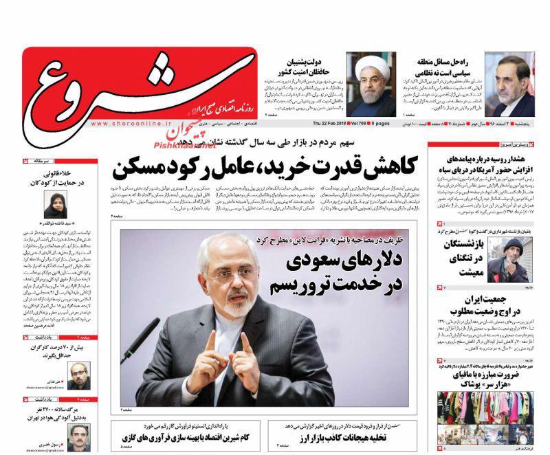 صفحه نخست روزنامه های اقتصادی 3 اسفندماه