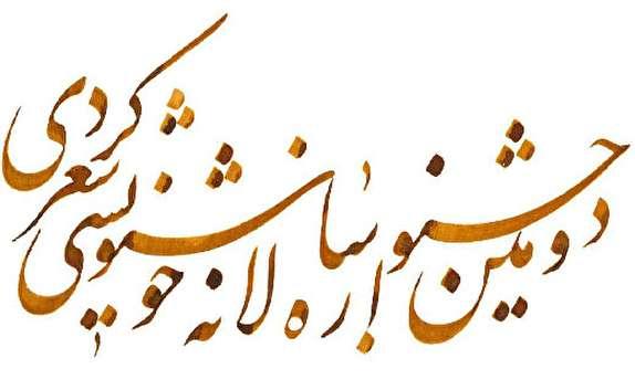 باشگاه خبرنگاران -دومین جشنواره سالانه خوشنویسی شعر کردی در مهاباد