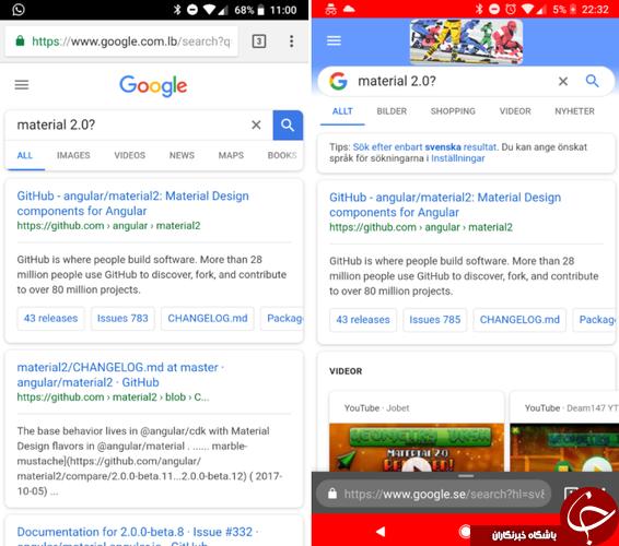 طراحی جدید موتور جستجوگر گوگل بر روی گوشیهای هوشمند +تصویر