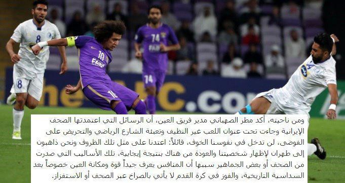ادعای عجیب اماراتیها در مورد رسانههای ورزشی ایران