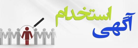 باشگاه خبرنگاران -استخدام 3 ردیف شغلی در استان زنجان