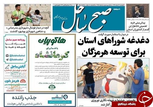 صفحه نخست نشریات هرمزگان دوشنبه ۲۱ اسفند ۹۶