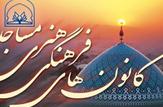 وجود هزار و 800 کانون فرهنگی هنری مساجد در استان اصفهان