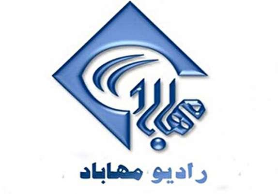 جدول پخش برنامه های رادیو مهاباد