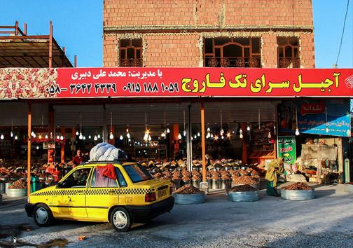 شهر آجیلی خراسان شمالی پایتخت آجیل ایران / و با قدمت ۵۰ ساله در استان