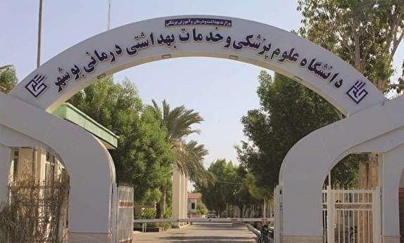 باشگاه خبرنگاران -استانداری بوشهر و وزارت بهداشت تفاهم نامه امضا کردند