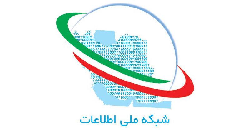 هدف شبکه ملی اطلاعات چیست؟