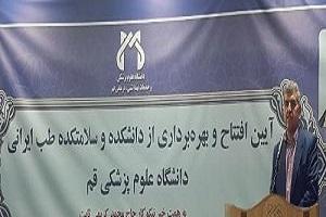 باشگاه خبرنگاران -افتتاح اولین سلامتکده و دانشکده طب ایرانی در قم