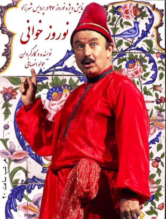 تماشاخانه شهرزاد در ایام عید نوروز چه اجراهای خواهد داشت؟
