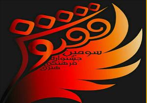 باشگاه خبرنگاران -فراخوان جشنواره هنری دانشجویی ققنوس منتشر شد