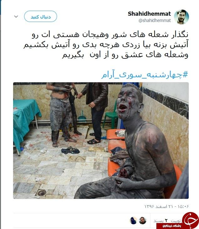 انتشار گسترده هشتگ #چهارشنبه_سوری_آرام توسط کاربران ایرانی