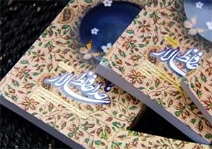 کتاب «خداحافظ سالار»، روایتگر رشادتها و مردانگی شهید حسین همدانی + فیلم