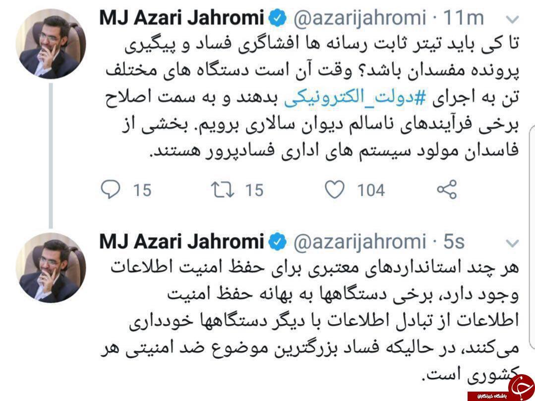 انتقاد شدید وزیر ارتباطات از عدم اجرای دولت الکترونیک