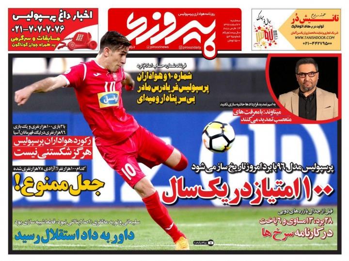 روزنامه پیروزی - ۲۲ اسفند