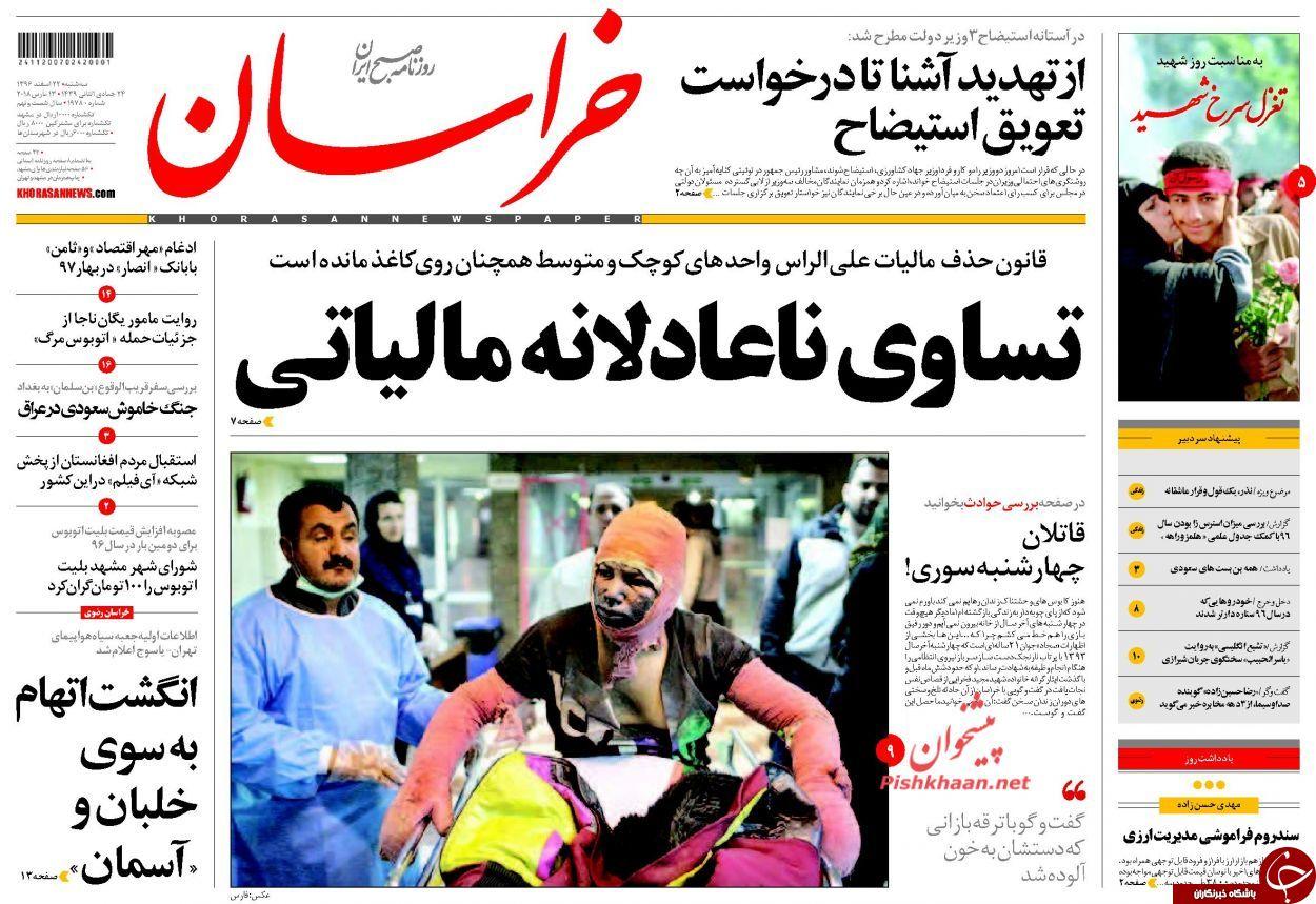 از کار انگلیسیها تا شکایت خانواده شهدا از شهردار تهران