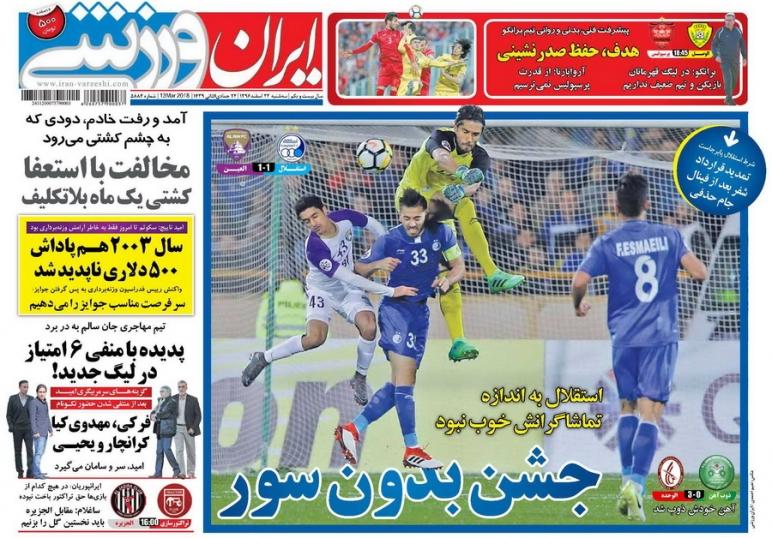 روزنامههای ورزشی بیستم و دوم اسفند ماه