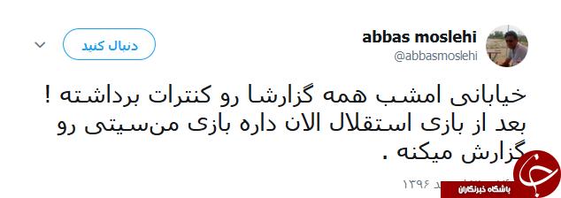 واکنش کاربران به بازی امروز استقلال و العین