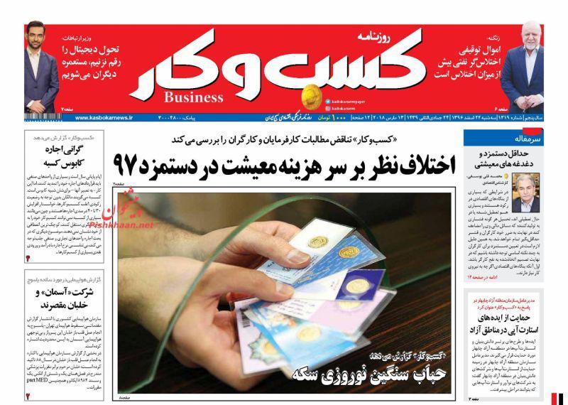صفحه نخست روزنامه های اقتصادی 22 اسفندماه