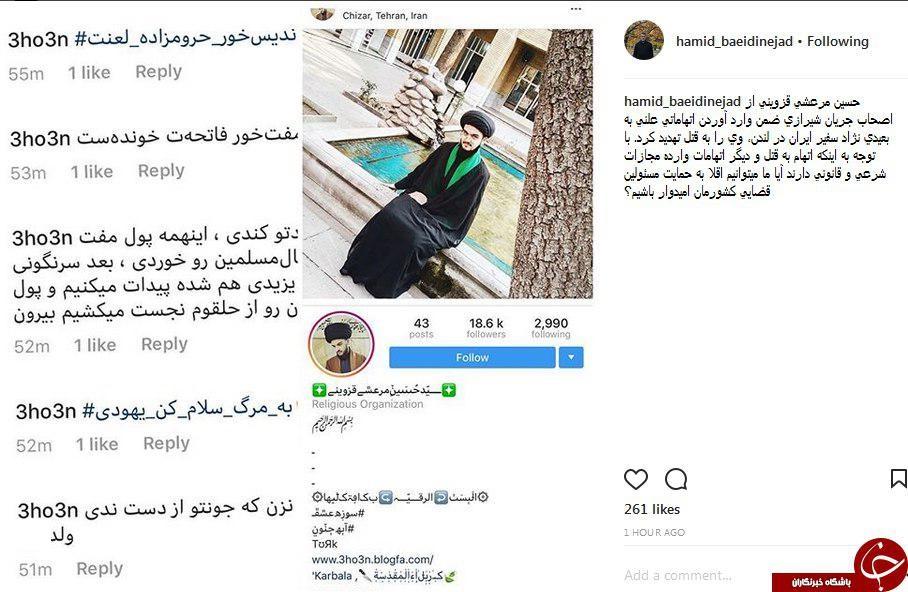 چه کسی سفیر ایران در انگلیس را تهدید به قتل کرد؟ +تصاویر