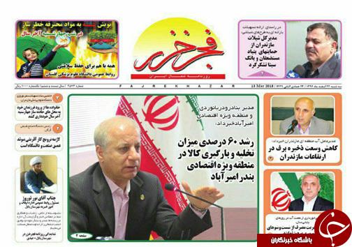 صفحه نخست روزنامههای استان سه شنبه ۲۲ اسفند