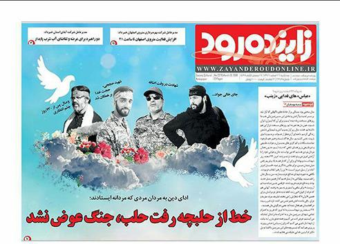 صفحه نخست روزنامه های استان اصفهان سه شنبه 22 اسفند ماه