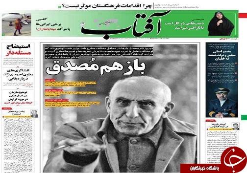 صفحه نخست روزنامه های روزنامه های استان یزد