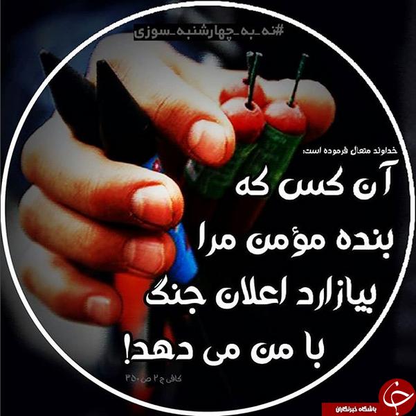 چهارشنبه سوری در نگاه اسلام؛ تصویر نوشته ای زیبا از یک حدیث قدسی