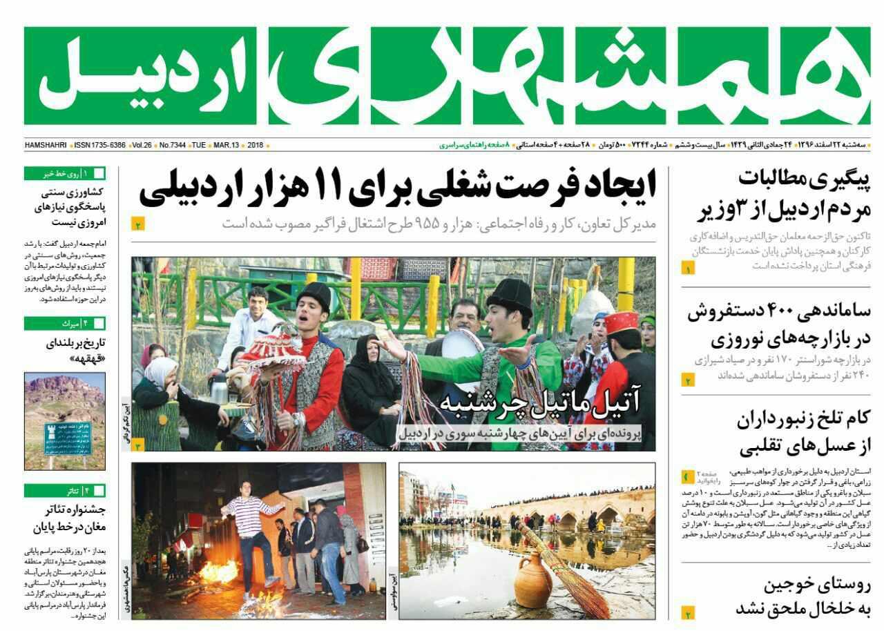 صفحه نخست روزنامه اردبیل سه شنبه 22 اسفند ماه