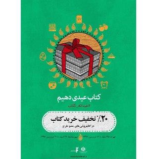 سومين «عيدانه كتاب» در استان ها آغاز مي شود
