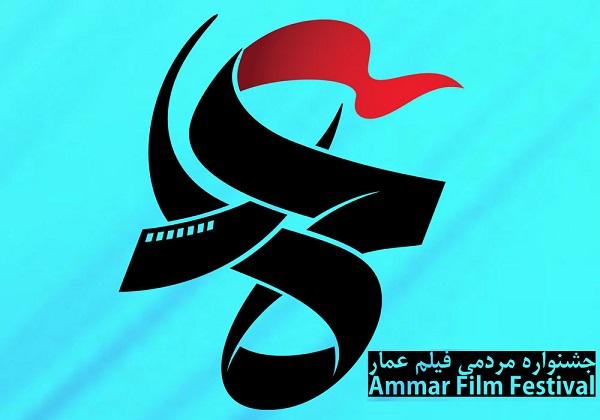 جشنواره عمار به «غزه» می رود