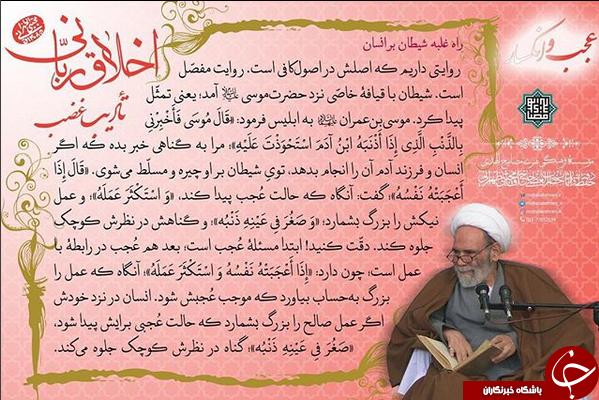 راه غلبه شیطان بر انسان از زبان حاج آقا مجتبی تهرانی +تصویرنوشته