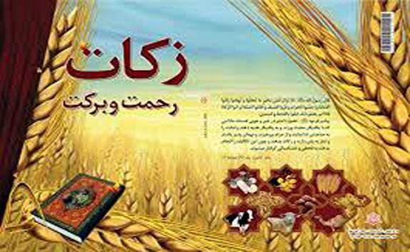 باشگاه خبرنگاران - پرداخت ۸۵ میلیارد ریال زکات در خراسان شمالی