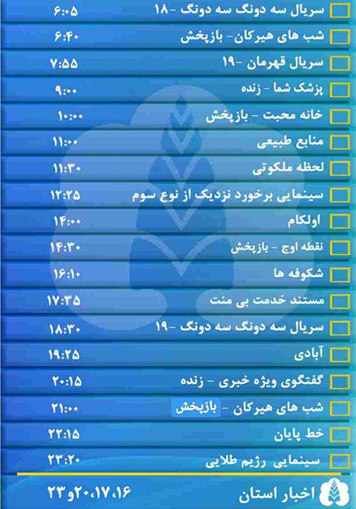 جدول پخش برنامههای سیمای مرکز گلستان سه شنبه بیست و دوم اسفند ماه