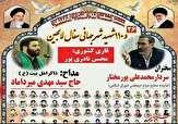 باشگاه خبرنگاران -برگزاری یادواره سرداران، فرماندهان و ۱۱۰شهید لالجین