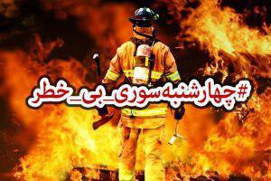 دعوت آتشنشانی از کاربران برای پیوستن به کمپین #نه_به _چهارشنبه _سوری_خطرناک