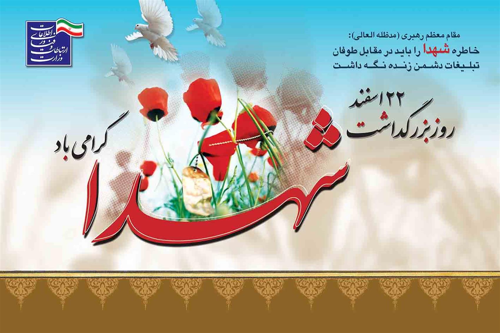پیام وزیر ارتباطات و فناوری اطلاعات به مناسبت روز شهید