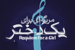 «مرثیهای برای یک دختر» در تماشاخانه پالیز به صحنه میرود