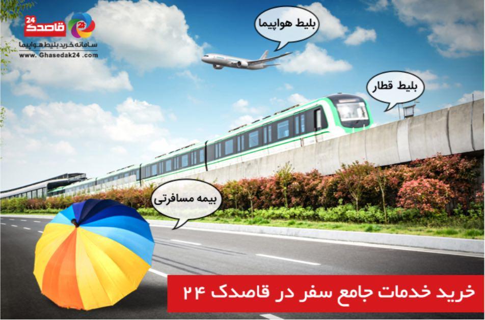 بلیط هواپیما، بلیط چارتر، بلیط قطار و بیمه مسافرتی در قاصدک 24