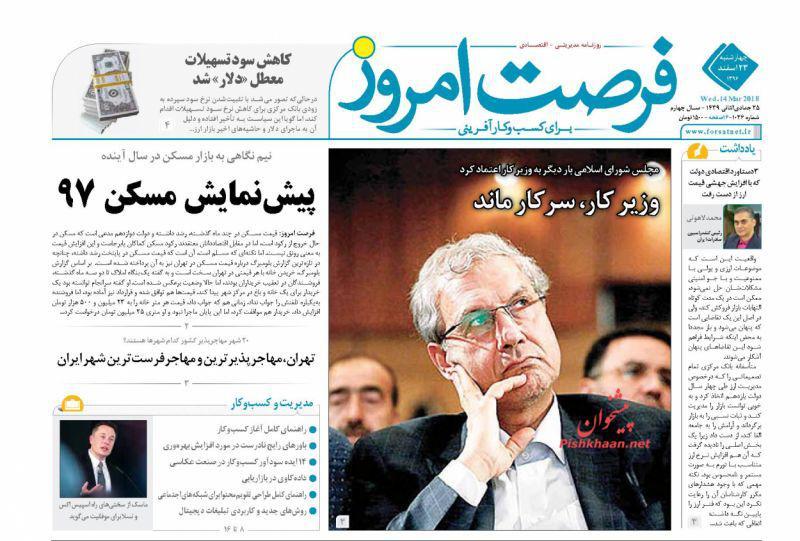 صفحه نخست روزنامه های اقتصادی 23 اسفندماه
