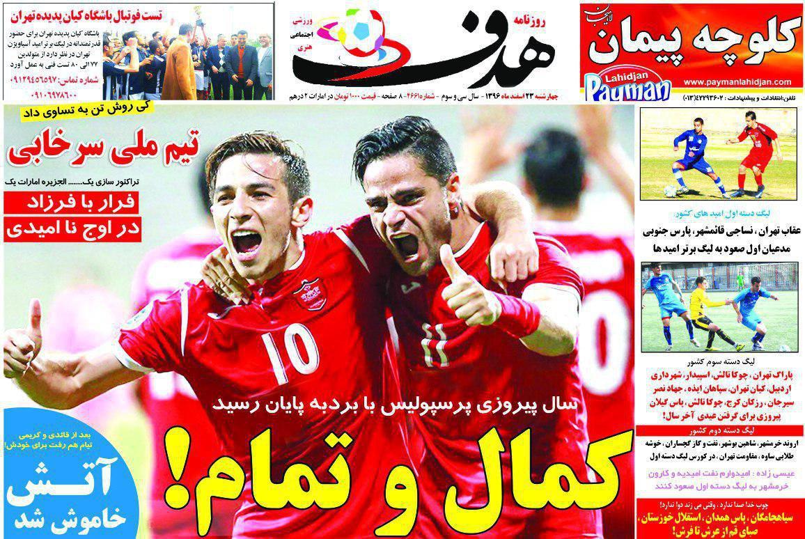 روزنامههای ورزشی بیستم و سوم اسفند ماه